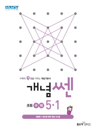 개념쎈 초등 수학 5-1